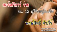 เพลง GU 12 บุรีรัมย์ยูไนเต็ด
