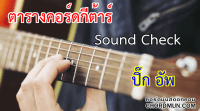 เพลง Sound Check