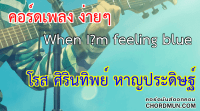เพลง When I?m feeling blue