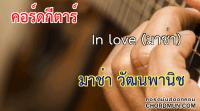 เพลง In love (มาช่า)