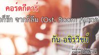 เพลง เจอก็รัก จากก็ลืม (Ost. Room Alone)