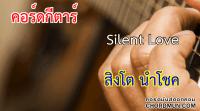 เพลง Silent Love