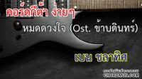 เพลง หมดดวงใจ (Ost. ข้าบดินทร์)