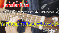 เพลง Past(el) Perfect (พาสต์ เพอร์เฟกต์)
