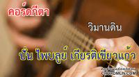 เพลง วิมานดิน