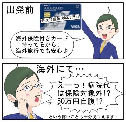 「クレジットカードに付帯している海外旅行傷害保険と 保険料を支払って加入する海外旅行保険の違いとは?」の画像検索結果