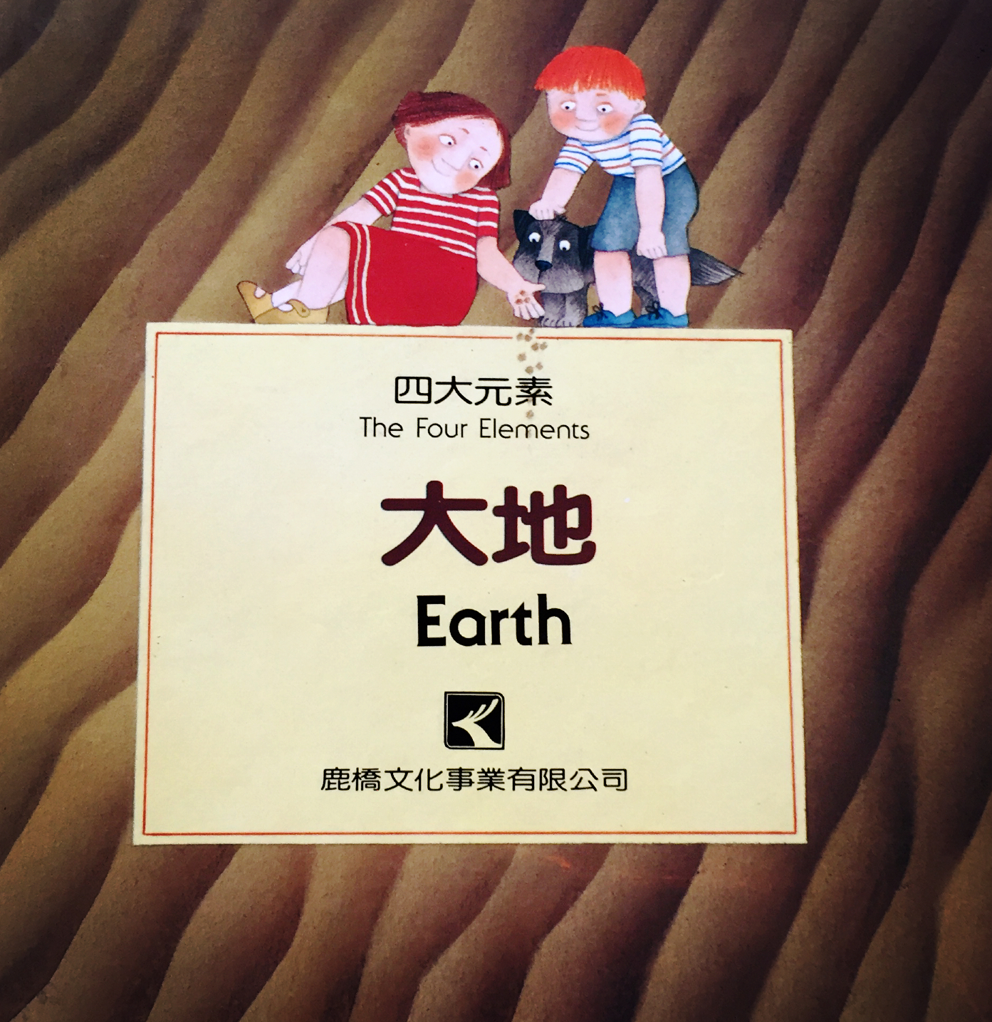 《蘇菲說故事》006 四大元素-大地(中英對照版)