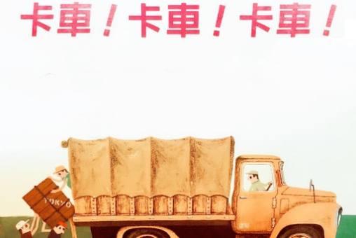 《蘇菲說故事》012 卡車!卡車!卡車!