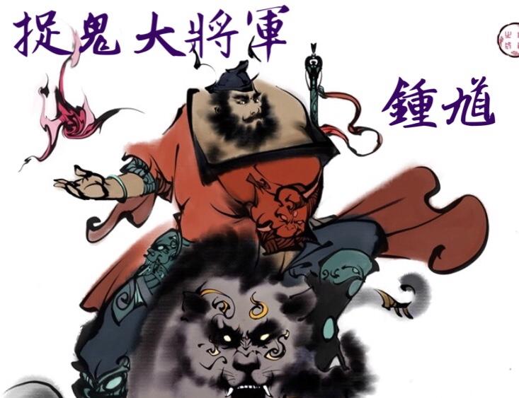 《蘇菲說故事》045 捉鬼大將軍鍾馗