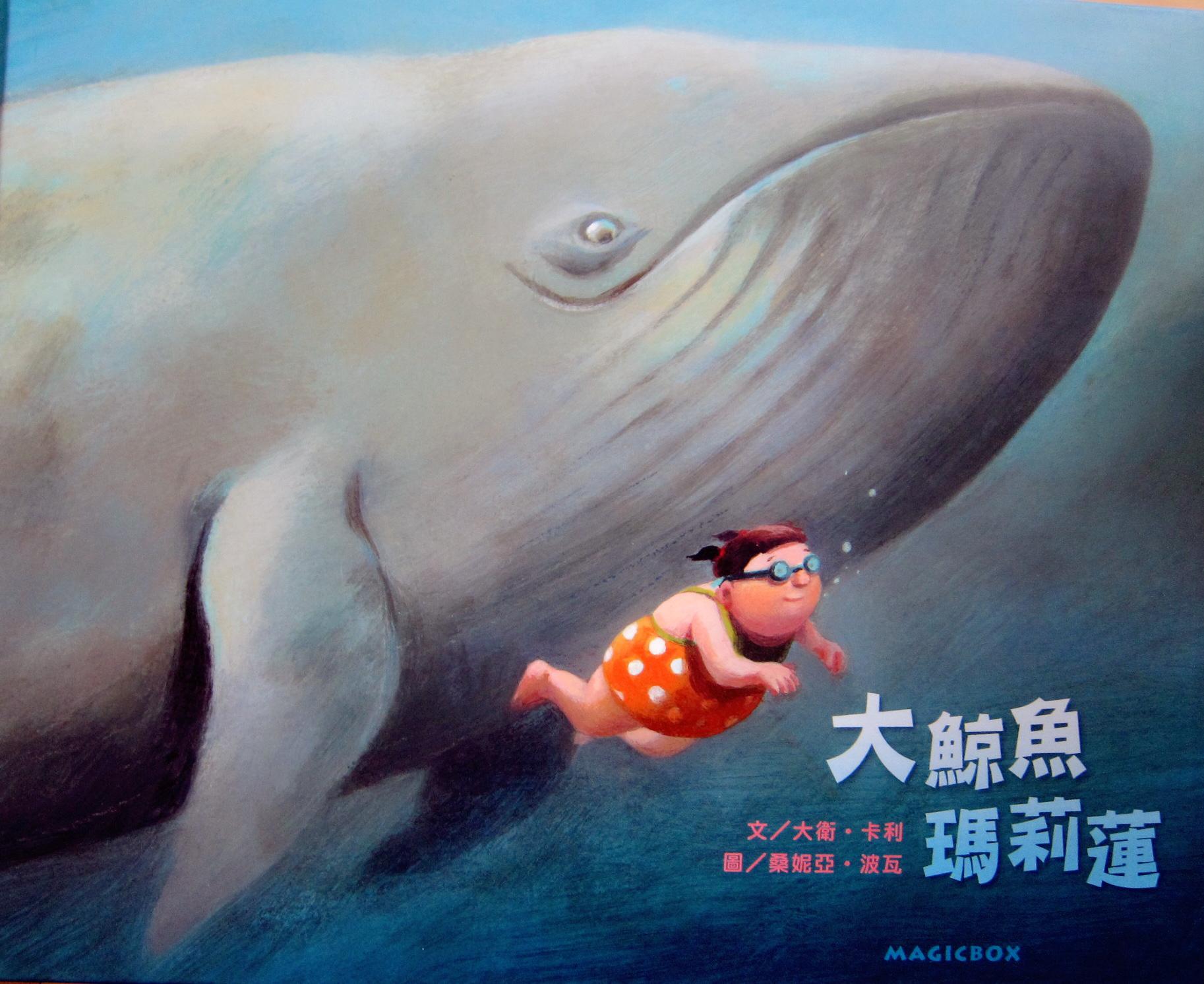 《蘇菲說故事》051 大鯨魚瑪莉蓮