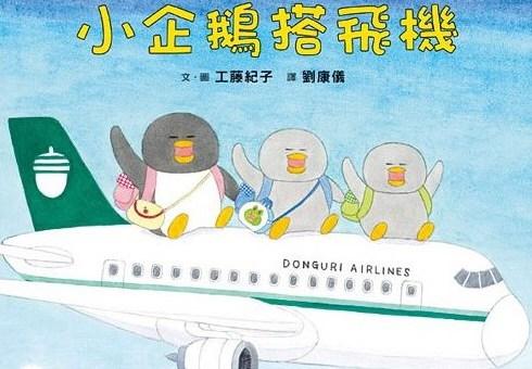 《蘇菲說故事》072 小企鵝搭飛機