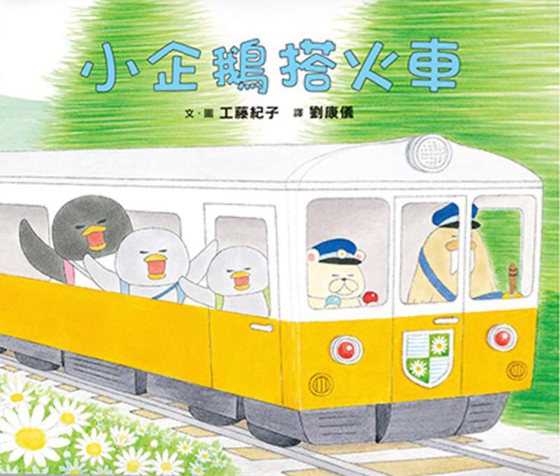 《蘇菲說故事》070 小企鵝搭火車