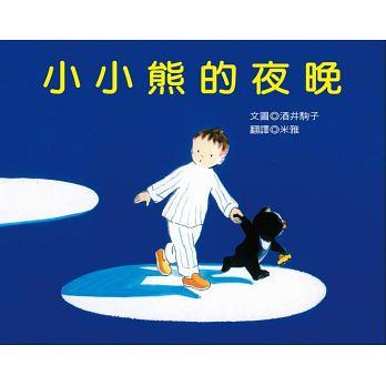 《蘇菲說故事》077 小小熊的夜晚