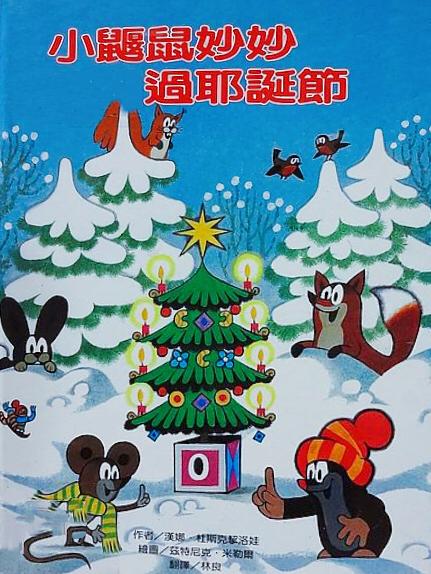 《蘇菲說故事》085 小鼴鼠妙妙過聖誕節