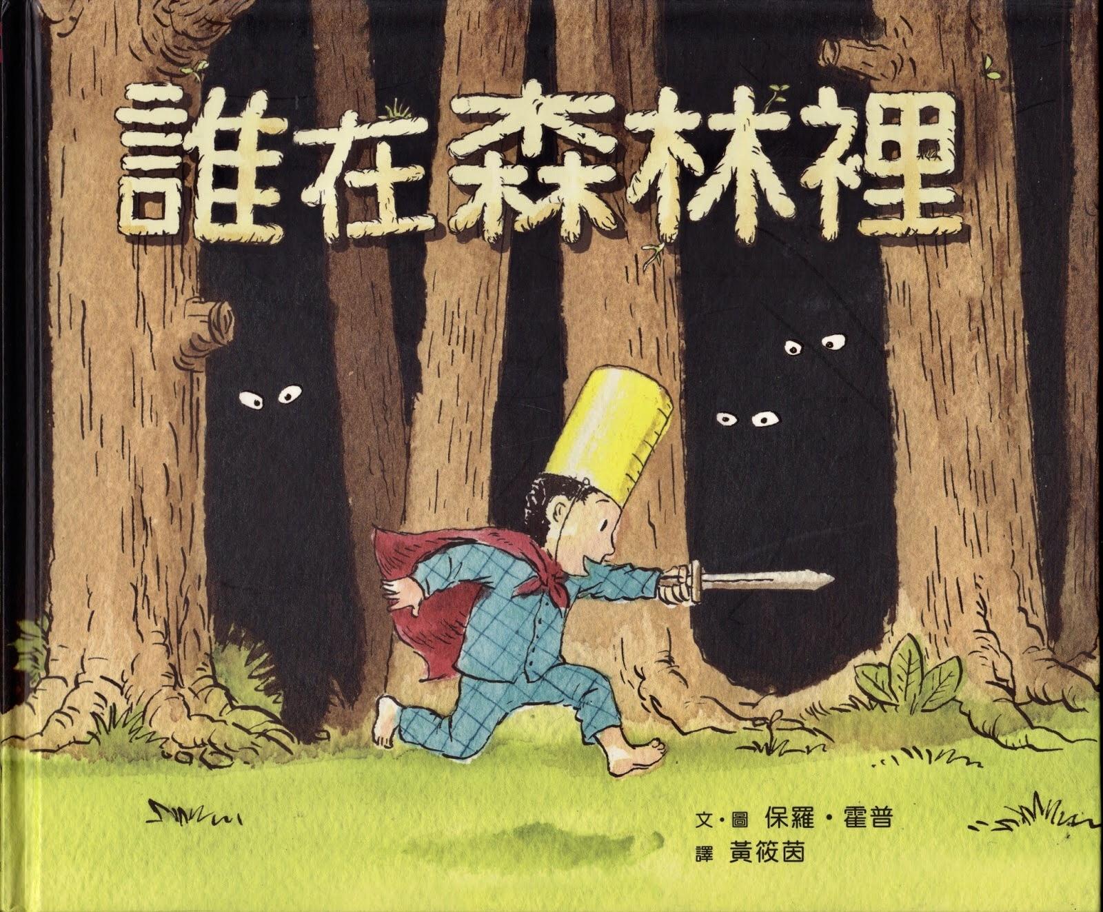 《蘇菲說故事》089 誰在森林裡