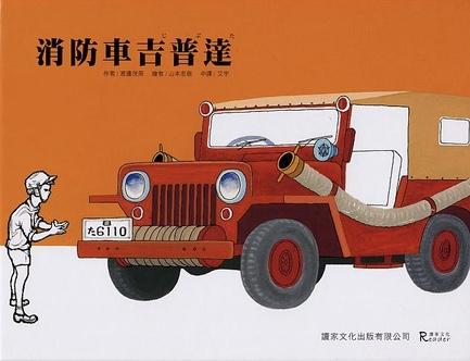 098 消防車吉普達