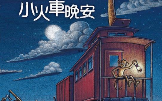 118 晚安,小火車晚安