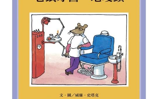 《蘇菲說故事》163 老鼠牙醫──地嗖頭