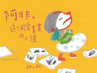 《蘇菲說故事》194 阿非,這個愛畫畫的小孩