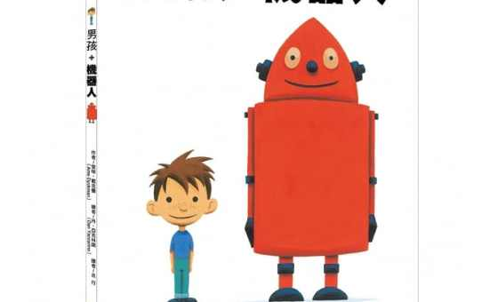 《蘇菲說故事》男孩+機器人