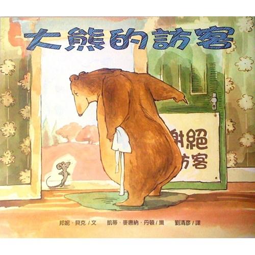 《蘇菲說故事》219 大熊的訪客