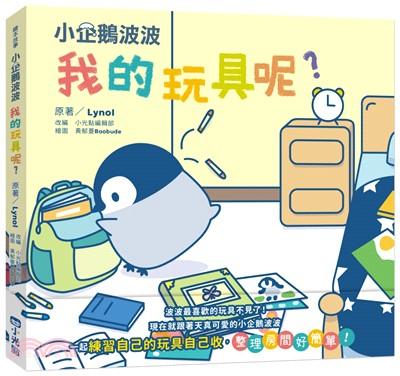 《蘇菲說故事》268 小企鵝波波我的玩具呢