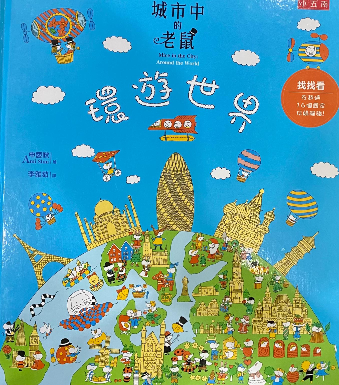 《蘇菲說故事》269 城市中的老鼠:環遊世界
