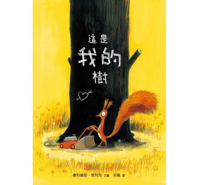 《蘇菲說故事》267 這是我的樹