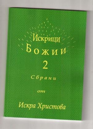 снимка на хартиената стихосбирка