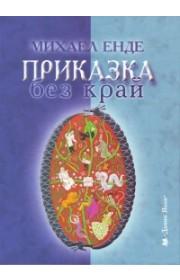 """корица на """"Приказка без ка край"""", трето издание"""