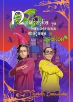 """""""Приказка за магьосници, физици и дракон"""""""