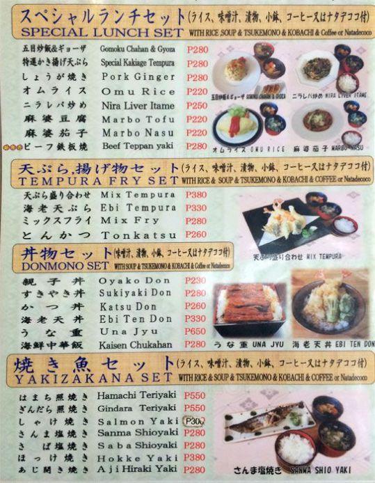 Nihonbashi-tei Menu1