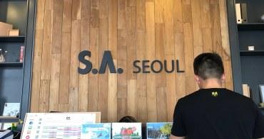親子好友出遊推薦 首爾站公寓式酒店 SA APT開房間文 AsiaYo網站預訂最划算