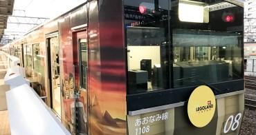 名古屋樂高樂園攻略 購買便宜門票 交通車資 世界唯一樂高電車(青波線)