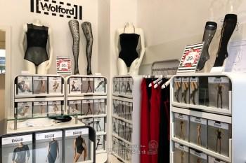 絲襪界的LV 更添女人味就靠它 Wolford(澳洲品牌)Zagreb克羅埃西亞店面實錄