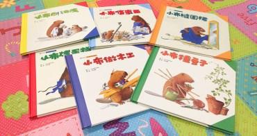 親子共讀 親子DIY 小布的故事