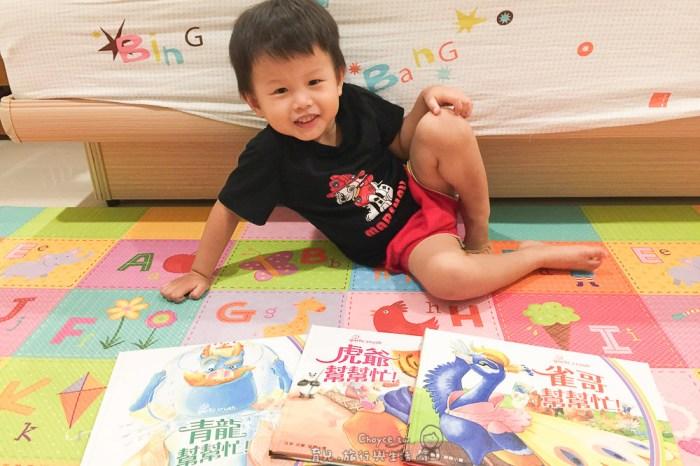 親子共讀 『雀哥幫幫忙』 妙蒜小農出版 生活教育