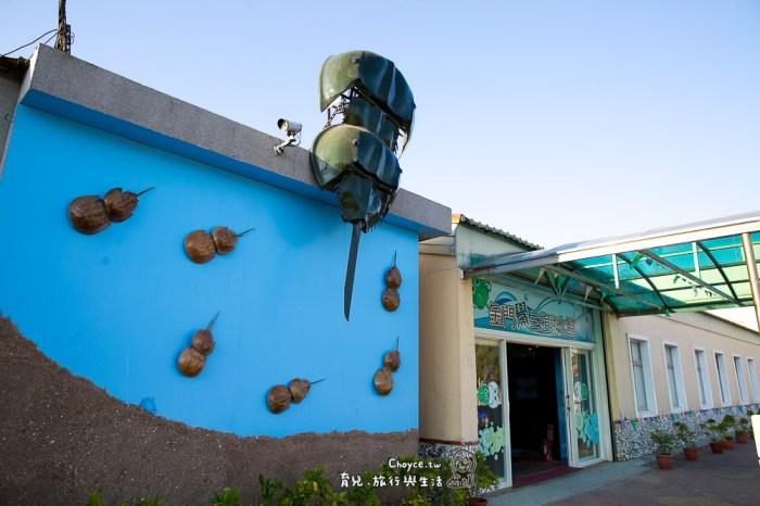 比恐龍還要長壽 金門擁有活化石 鱟ㄏㄡ ˋ horseshoe crab水試所真有趣 大推台灣唯一昆布醬油 海藻麵線