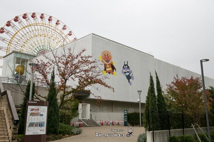 神戶自助親子樂園必看 麵包超人館 摩賽克購物中心 神戶港旁 KOBE HARBORLAND