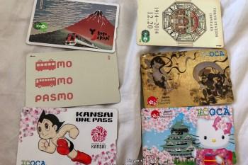 iPhone+Suica 去日本不用帶卡片啦!手機也能暢行無阻