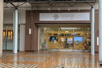 山形縣鶴岡 食文化市場 Foodever gastronomy marche 奧田政行 tonoya tsuruoka
