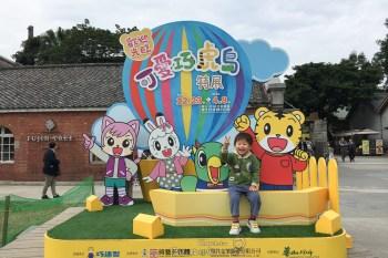 2017 可愛巧虎島特展