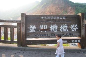 日本最受歡迎溫泉前十大 北海道登別溫泉旅館比一比  Expedia限時下殺八折 溫泉飯店促銷到三月底