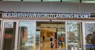 濟州神話世界 開業不到一個月,全新Landing Hotel 藍鼎飯店開房間瞧一瞧