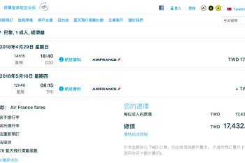 Air France強勢回歸 巴黎直飛免轉機 來回票價竟然比北海道便宜 省下刷卡手續費998元的秘訣