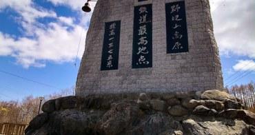 離天空最近的JR鐵道 小海線 日本國鐵最高點 野辺山高原 海拔1375公尺