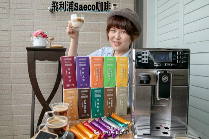 在家一鍵享受世界各地頂級咖啡,隨心所欲!飛利浦咖啡機大確幸方案微品豆,聯手湛盧咖啡新鮮烘焙十種精品豆單杯包裝