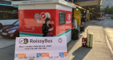 巴黎戴高樂機場搭Roissy Bus 巴士直達歌劇院 12歐舒適又快速