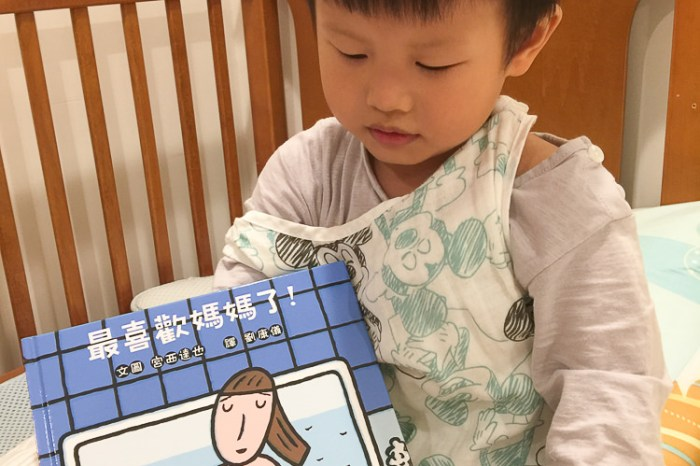 親子共讀 「最喜歡媽媽了」「媽媽,不哭不哭!」 小魯文化暖心繪本