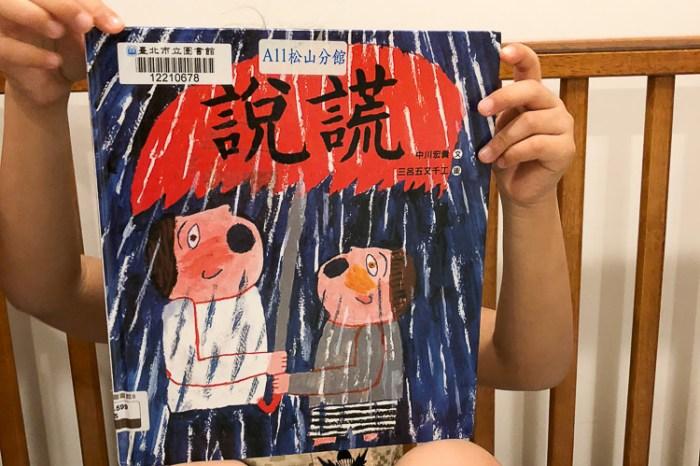 親子共讀 說謊 小魯文化 生活品德教育繪本 因為『謊言』而彰顯了『誠實』的可貴